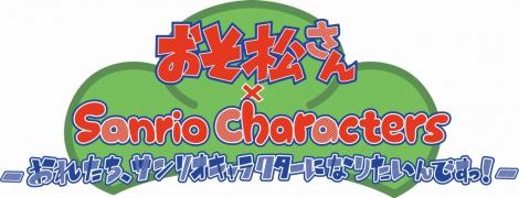 ポムポムプリン☆『おそ松さん』×『サンリオ』コラボ決定