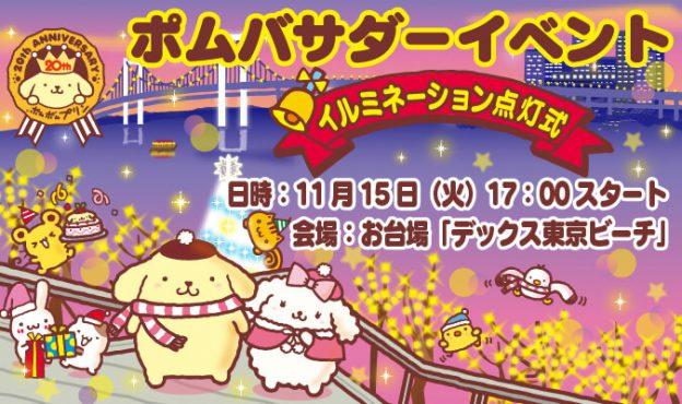 1 11 イベント 東京